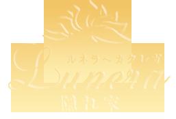 広島 福山メンズエステ『Lunera ~隠れ家 (ルネラ~カクレガ)』